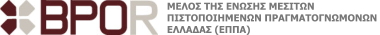 To vrespiti είναι μέλος της Ένωσης Μεσιτών Πιστοποιημένων Πραγματογνωμόνων Ελλάδας (ΕΠΠΑ)
