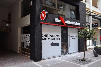 Ενοικιάστηκε THE ATHLETE'S FOOT - Ενοικίαση επαγγελματικού χώρου 308τ.μ. στο κέντρο της πόλης των Ιωαννίνων