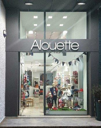 Ενοικιάστηκε ALOUETTE - Ενοικίαση καταστήματος 90τ.μ. στο εμπορικό κέντρο των Ιωαννίνων