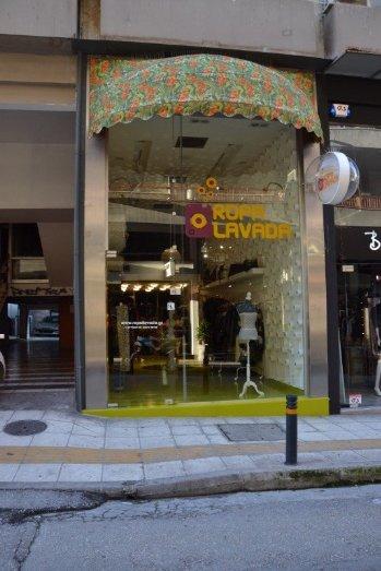 Ενοικιάστηκε ROPA LAVADA - Ενοικίαση καταστήματος 150τ.μ. στο εμπορικό κέντρο των Ιωαννίνων