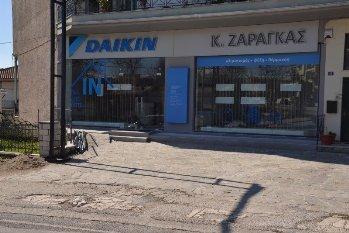 Ενοικιάστηκε DAIKIN - Ενοικίαση επαγγελματικού χώρου 145τ.μ. επί της Λεωφόρου Δωδώνης στα Ιωάννινα